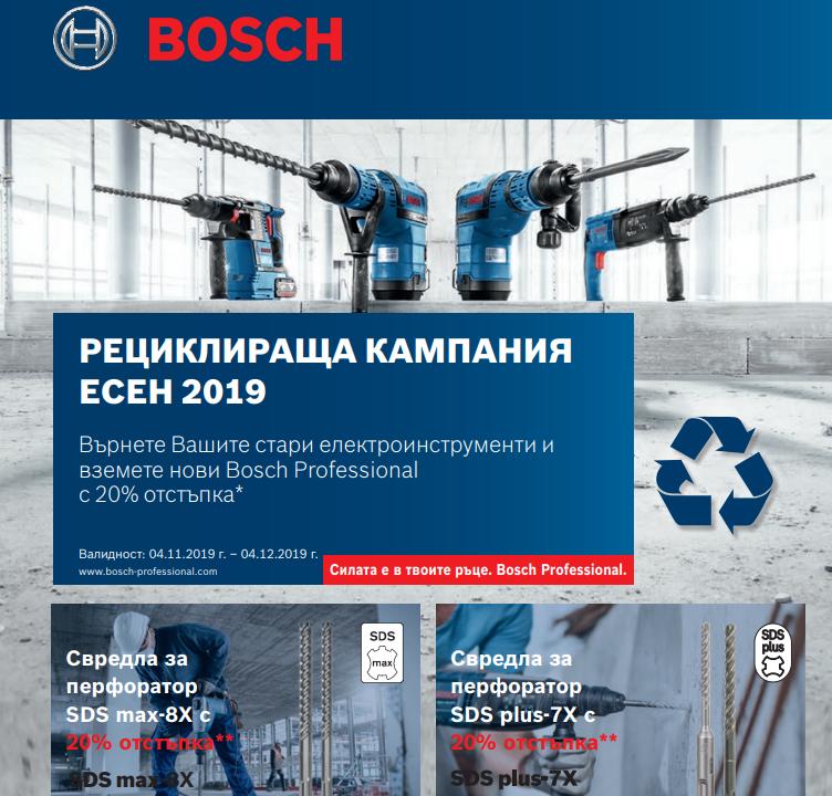 bosch-promotion