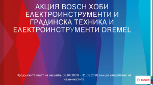 Акция Bosch