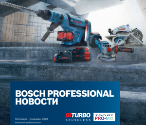 bosch-professional-новости