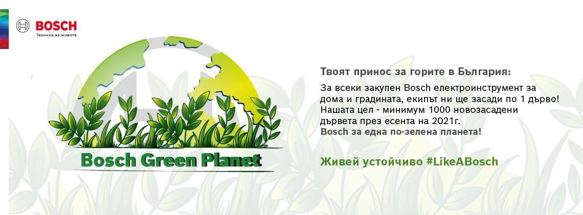 bosch-green-planet